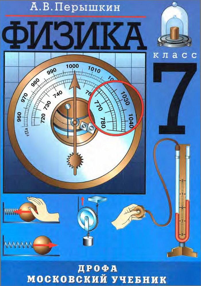 Физика 7 класс а в перышкин 2006