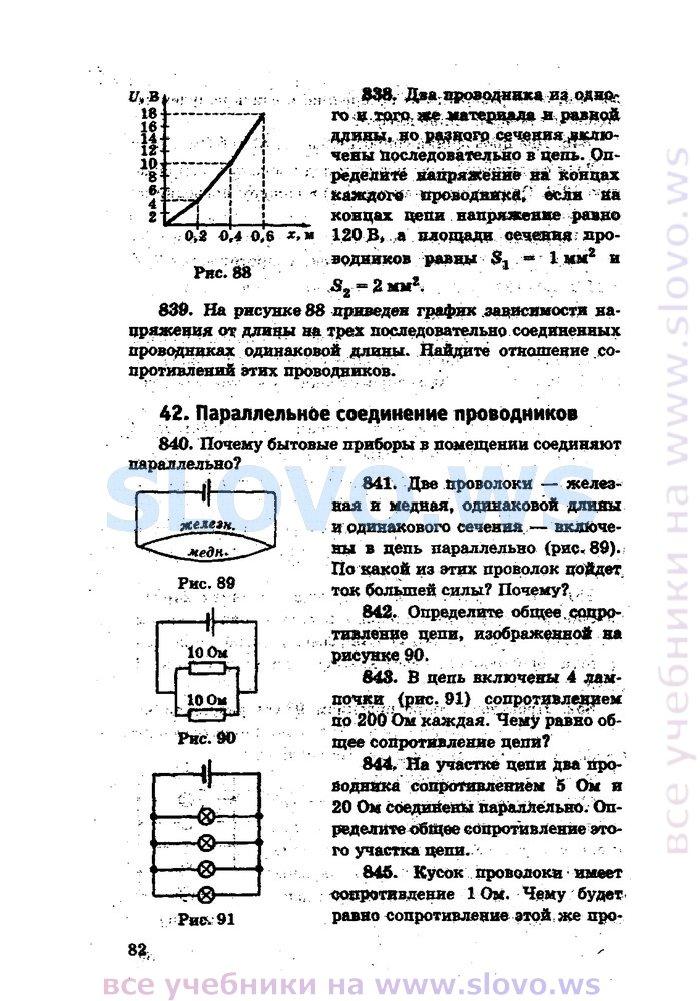 бесплатно скачать готовые домашние задания по физике в. а. касьянов