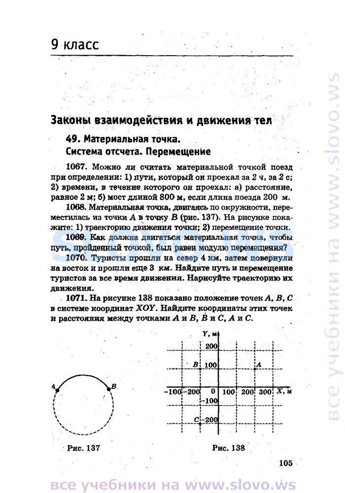 Гдз По Обществознании 7 Класс Кравченко Певцова