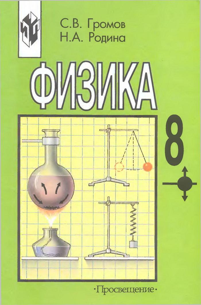 Степанова физика 10 11 класс гдз скачать
