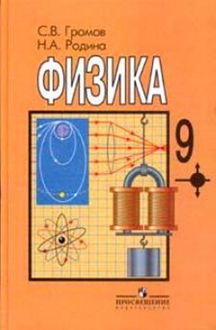 Физика 9 класс годоза