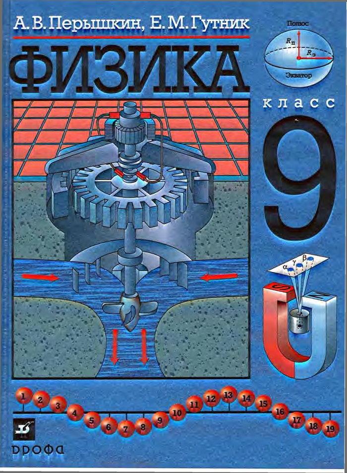 Обложка книги 9 класс физика перышкин учебник