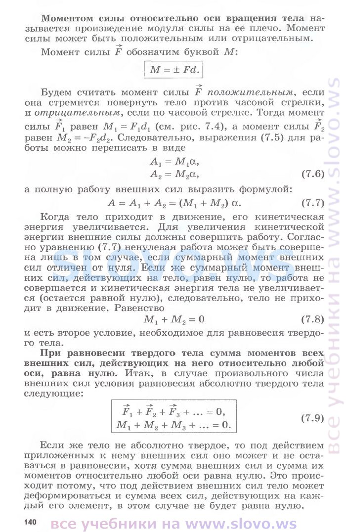 Решебник По Физике В И Николаева