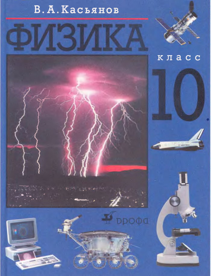 Физика 11 класс касьянов решебник