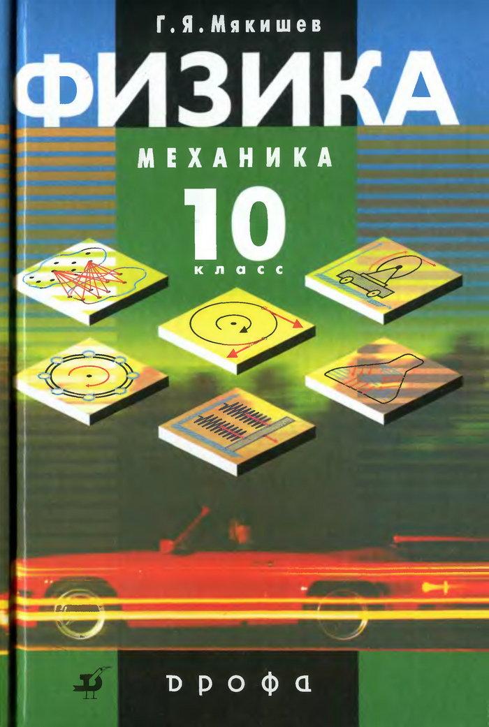 физика: механика 10 класс м м балашов 2004 гдз