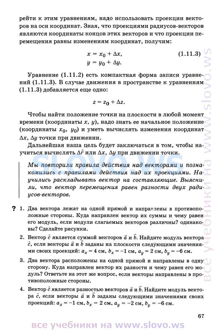 решебник по физике механике за 10 класс