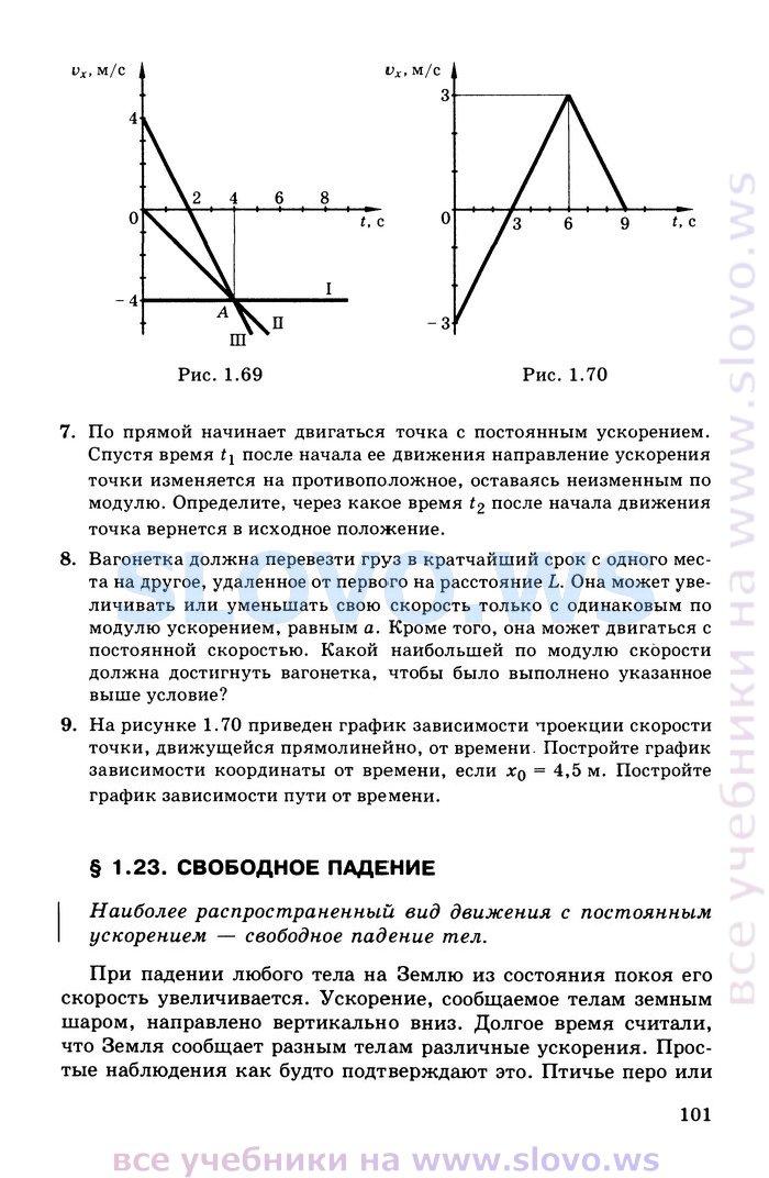 10 гдз балашов физика