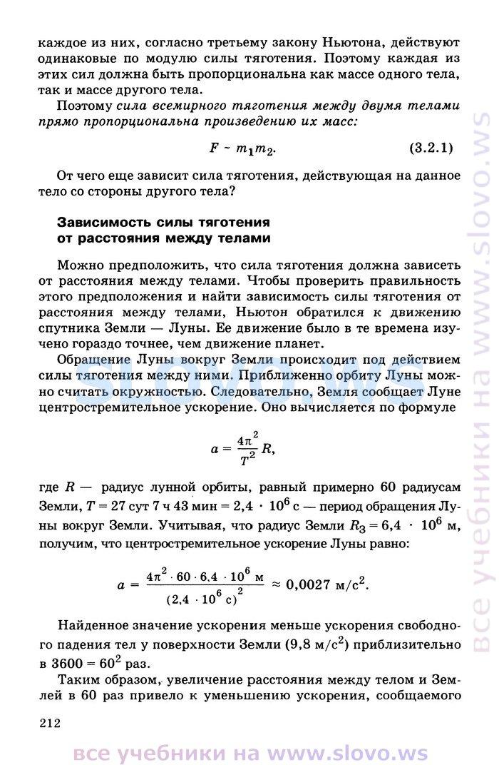 10 решебник за физике класс механике по