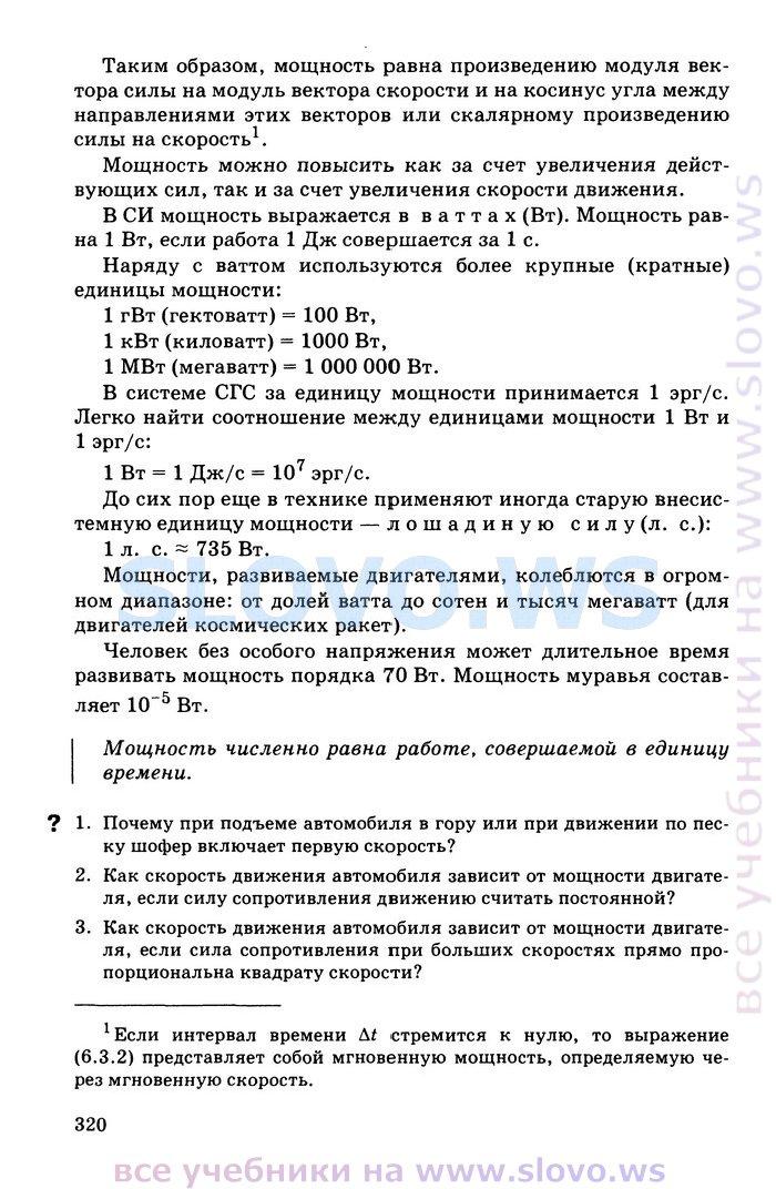 10 за класс решебник механике физике по