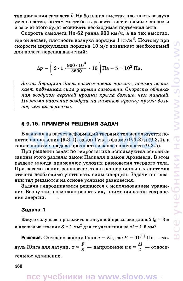 Физике за класс 10 механике решебник по