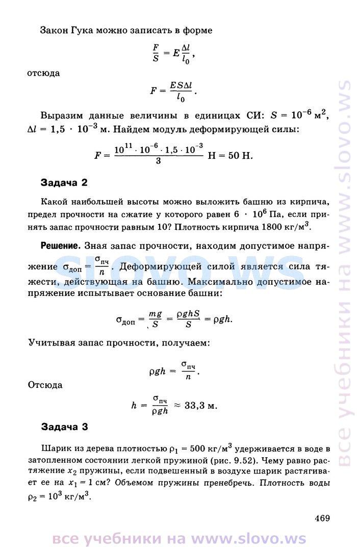 Решебник задач по физике 7 класс гладков исаченкова луцевич слесарь 2019