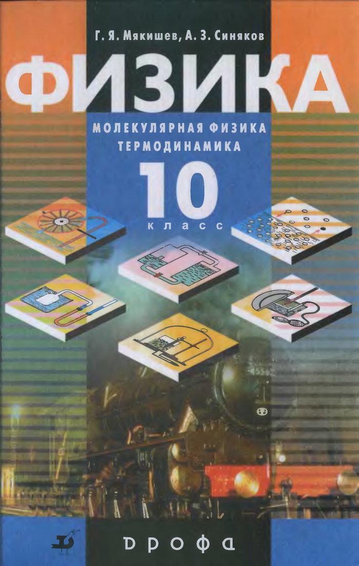 Обложка физика пёрышкин 10 класс учебник