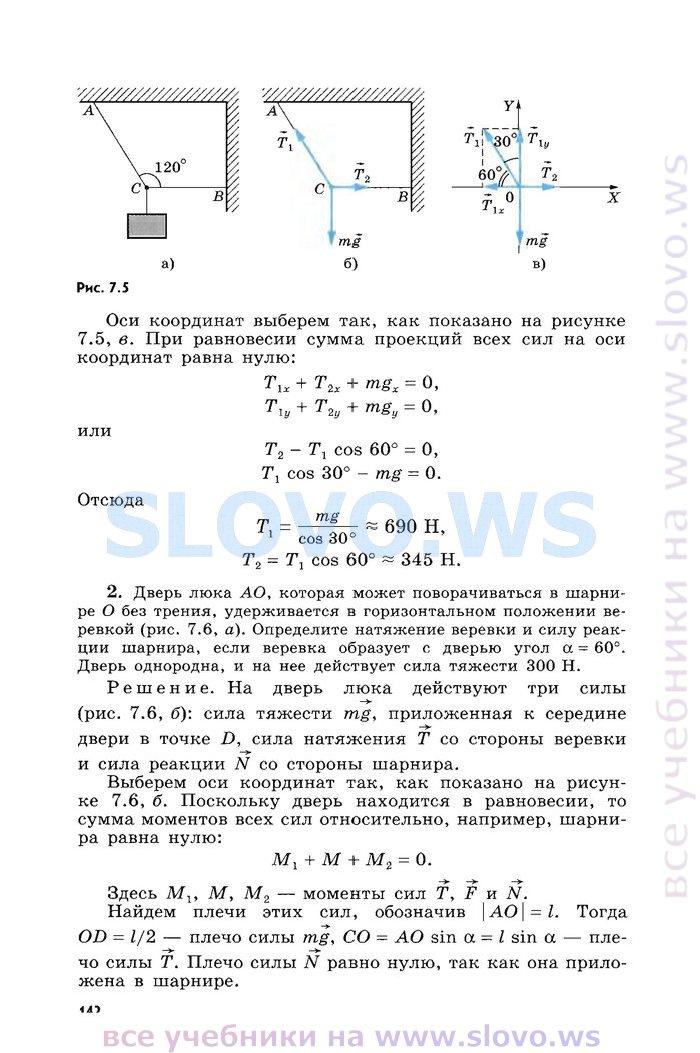 Учебник физика мякишев гдз 10 образование класс обще для учреждение