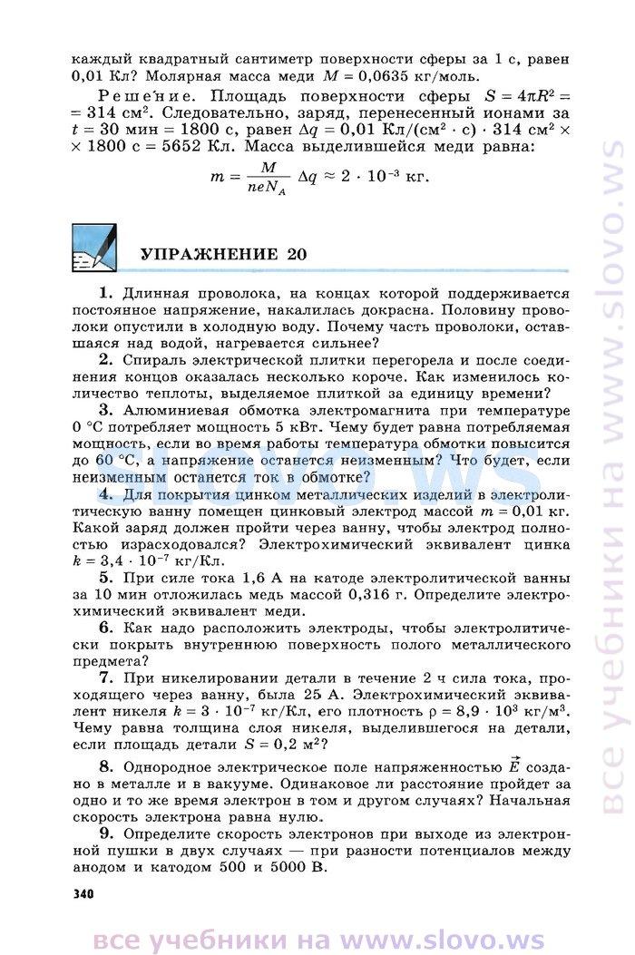 учебник переведенные текстами гдз с
