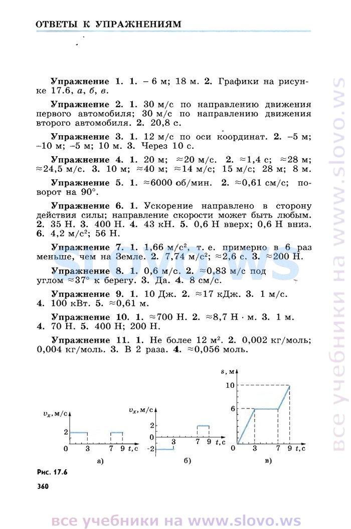 Скачать мякишев физик 10 класс 2005