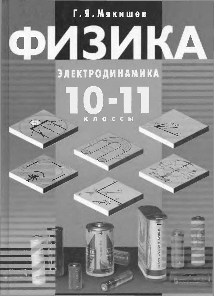 Учебник за 10 класс по физике мякишев