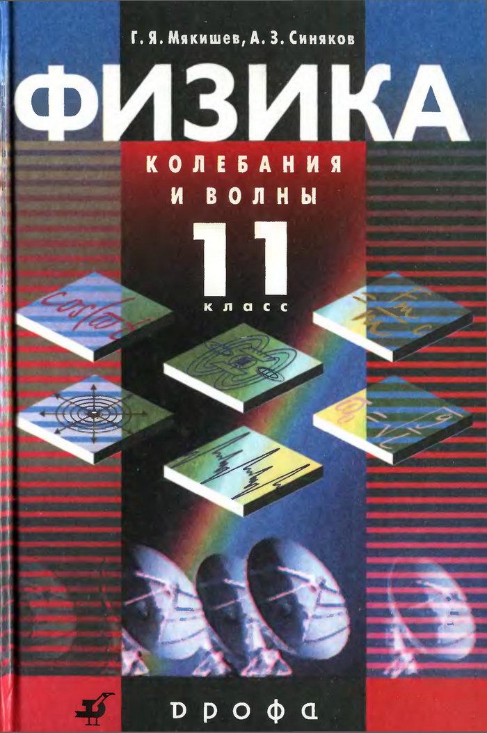 Физика 11 мякишев учебник скачать