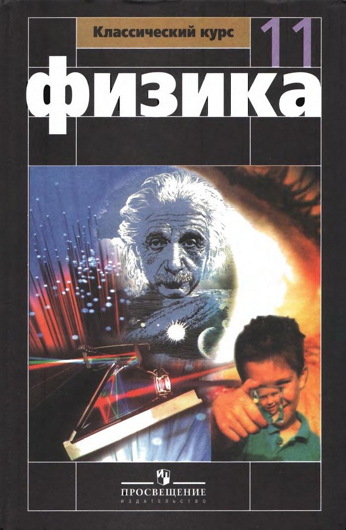 Учебник оптика квантовая физика 11 класс мякишев синяков читать.