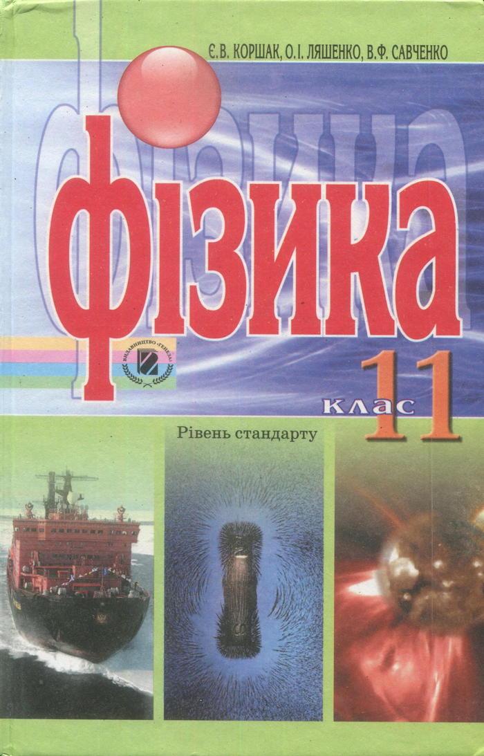 Класс книгу ляшенко по физике коршак 10