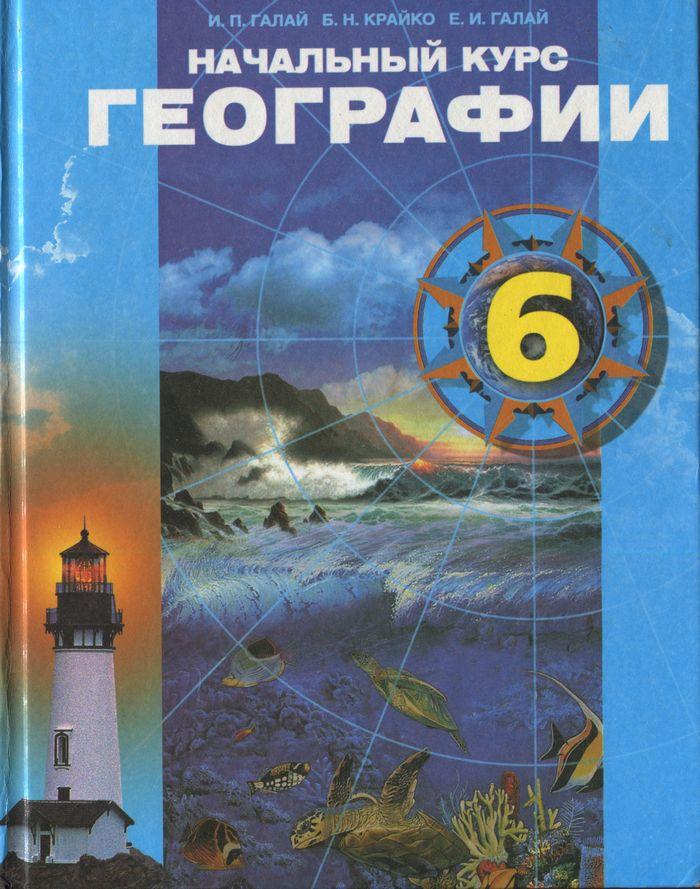 Crfxfnm учебник по географии беларуси 10 класс беларусь