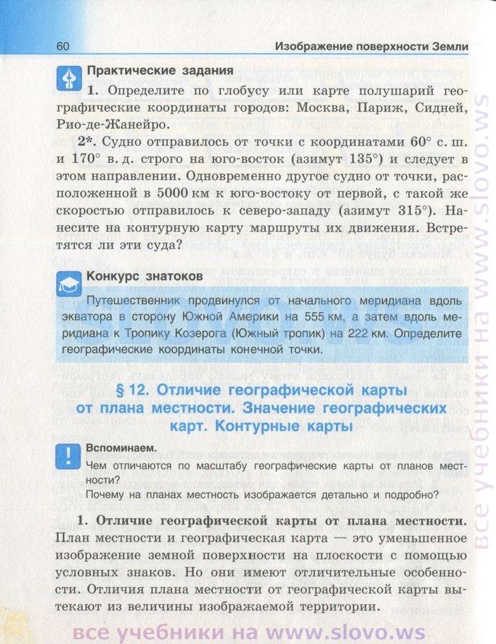 Начальный курс географии 7 класс и п.галай з.я.андриевская ответы на вопросы