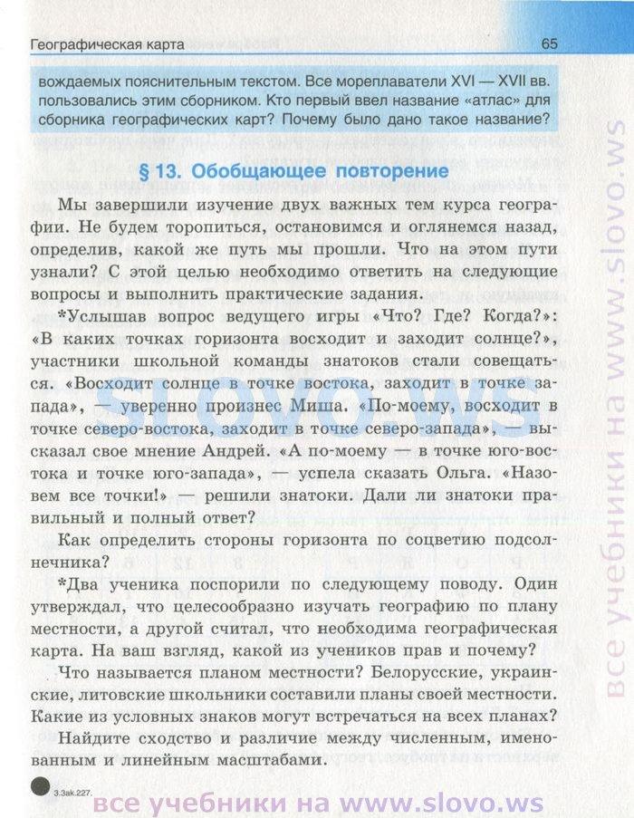 гдз по географии 7 класc галай ,андриевская