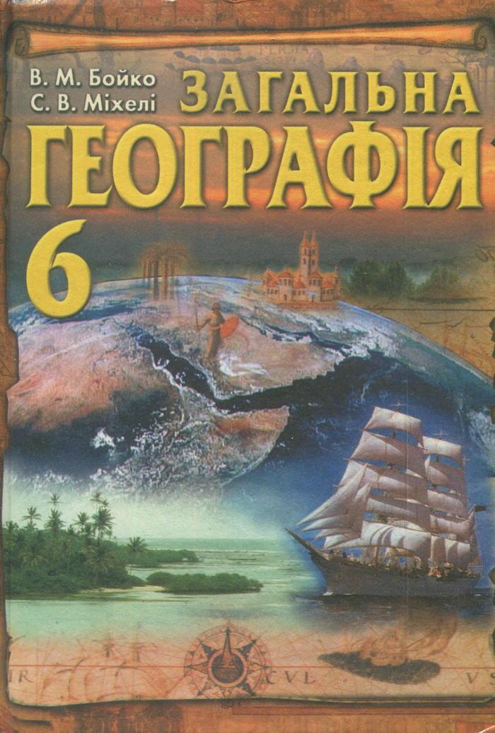 География 6 класс бойко михели решебник 2014
