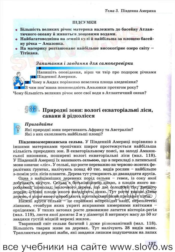 Пестушко , Уварова География Решебник