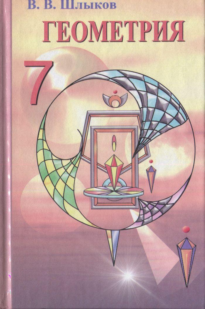 Книга решебник 11 класс геометрия шлыков