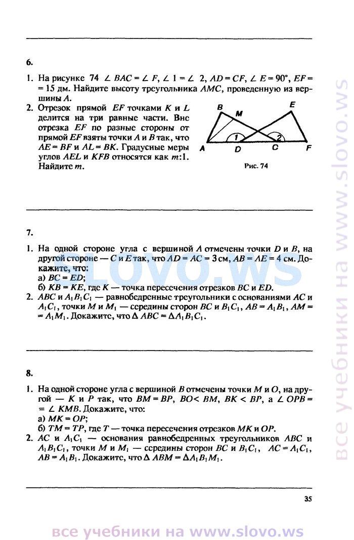 Гдз По Задачам К Урокам Геометрии 7-11 Класс Зив