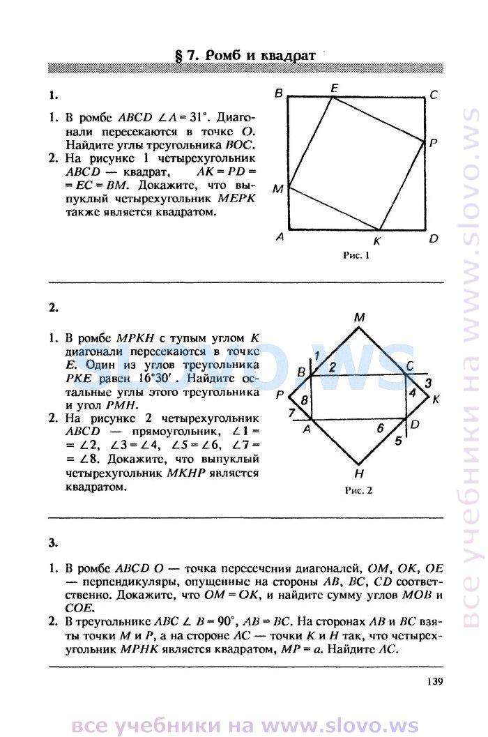 Задачи По Геометрии 7-11 Класс Решебник