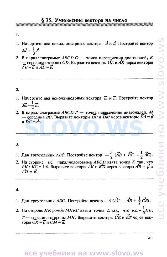 урокам 10 классы б.г зив к решебник задачи геометрии