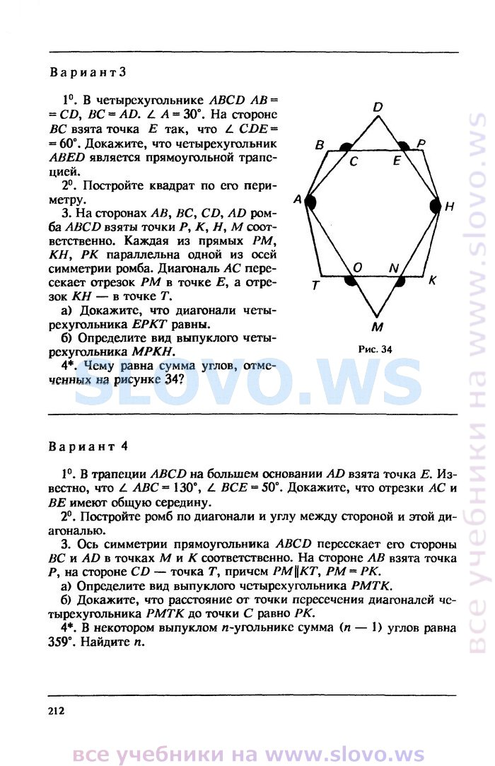 решебник по геометрии зив учебник