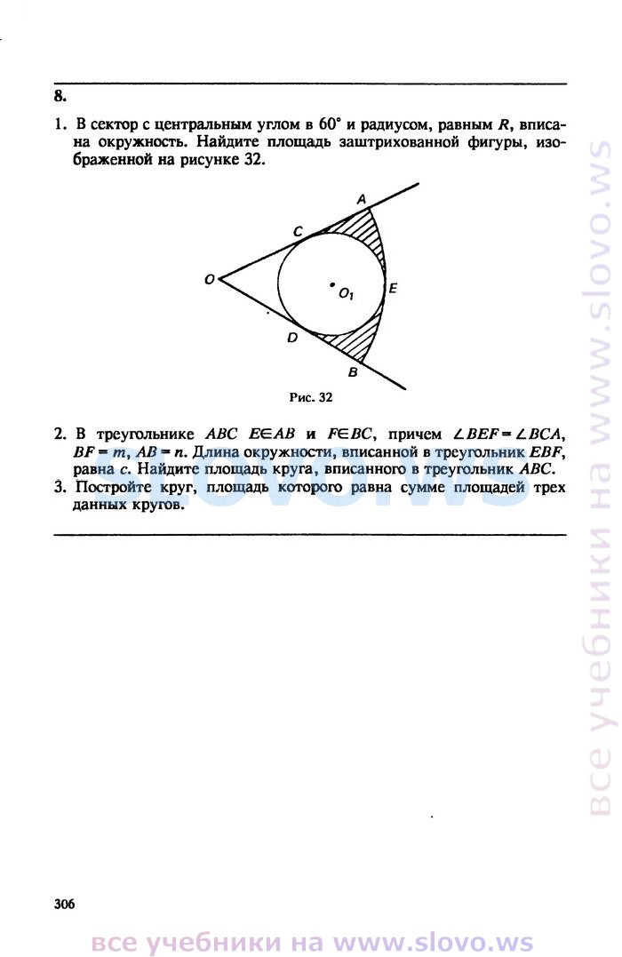Класс урокам гдз задачам 7-11 по зив геометрии к
