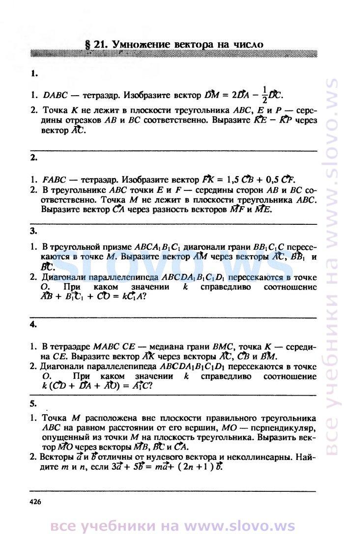 Задачи к урокам геометрии 10 классы зив б.г решебник