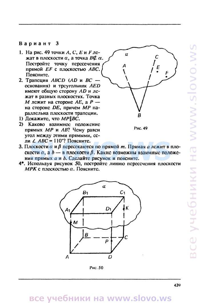 Решебник к б г зив задачи к урокам геометрии 7 класс 11