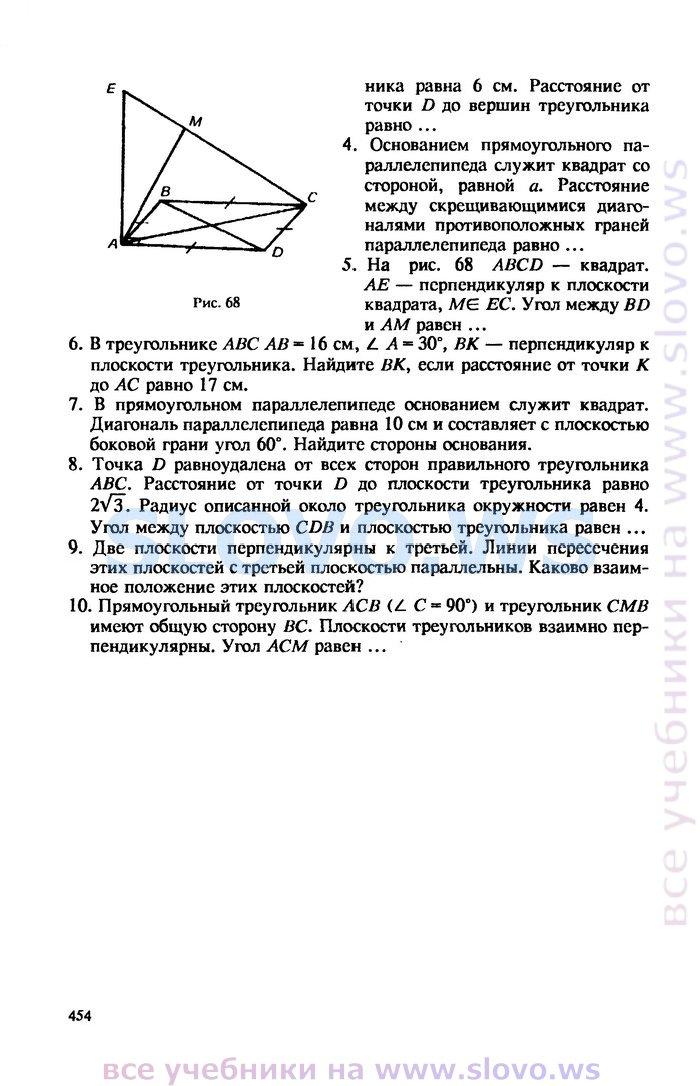 гдз задачам по геометрии 7-11 класс зив