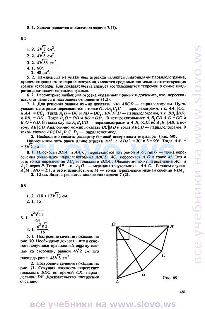 По 7-11 решебник класс геометрии задачи
