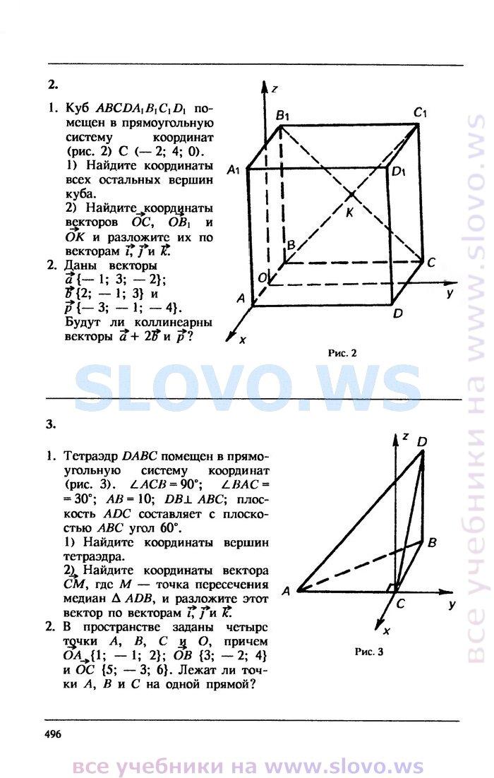 Классы урокам гдз геометрии к зив 1998 задачи 7-11