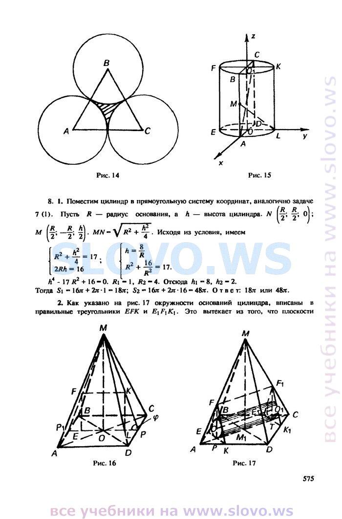 Гдз К Учебнику Атанасяна Геометрия 10 Класс