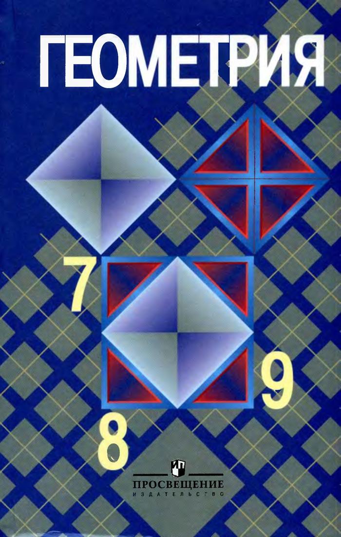 учебник геометрии 7-9класс гдз