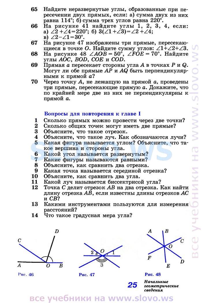 Для вопросы атанасян учебник по гдз класс повторения 7-9 геометрии