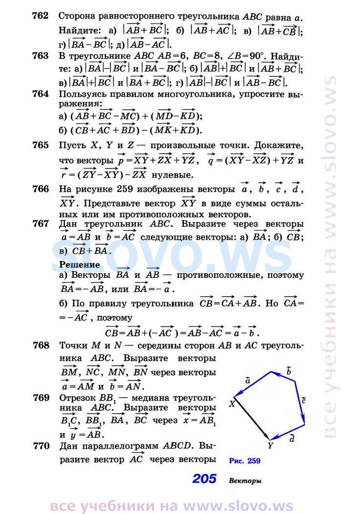 Дидактические Материалы По Геометрии 8 Класс Валаханович , Шлыков Решебник