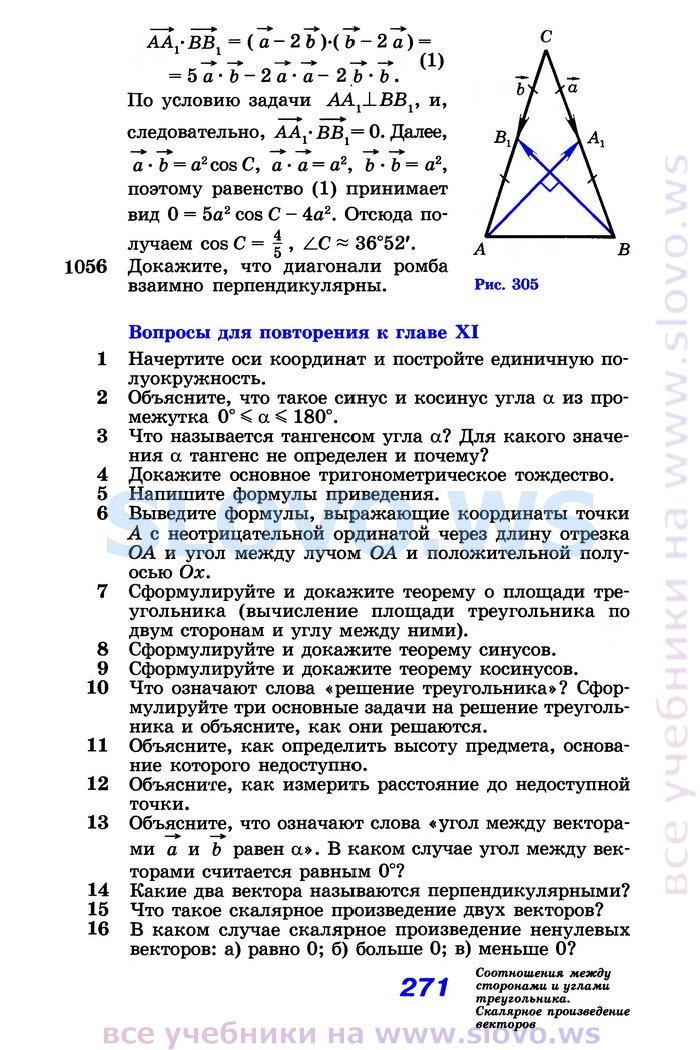 гдз по геометрии 9 класс вопросы для повторения к главе 9