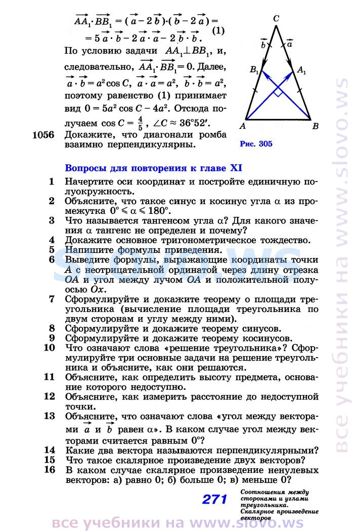 Гдз По Геометрии 7-9 Класс Атанасян Ответы По Главам
