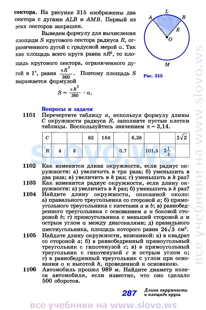 Геометрия и.м в.а смирнов смирнова по гдз классы 7-9