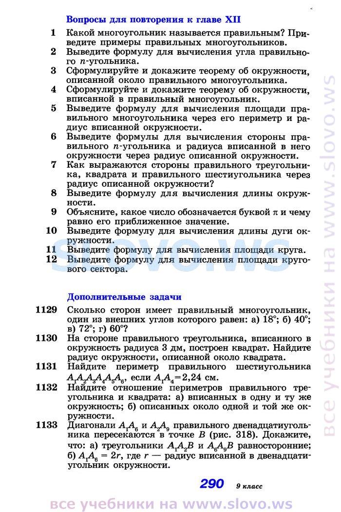 в.а геометрия смирнова и.м гдз смирнов 7-9