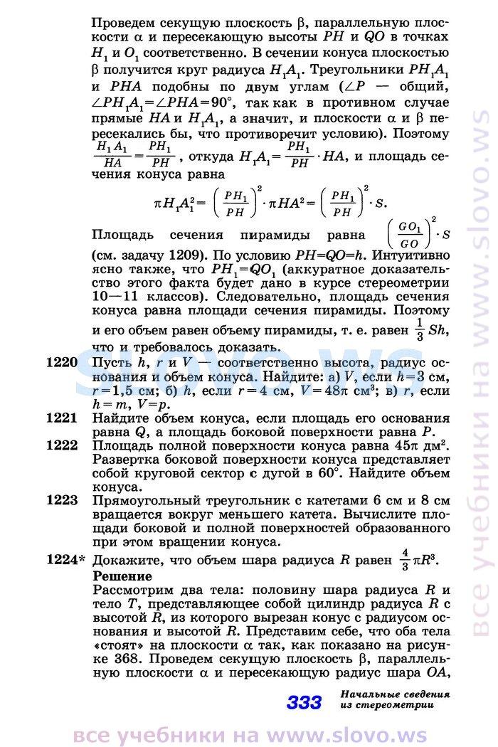 Класс задачник 7 геометрия учебник