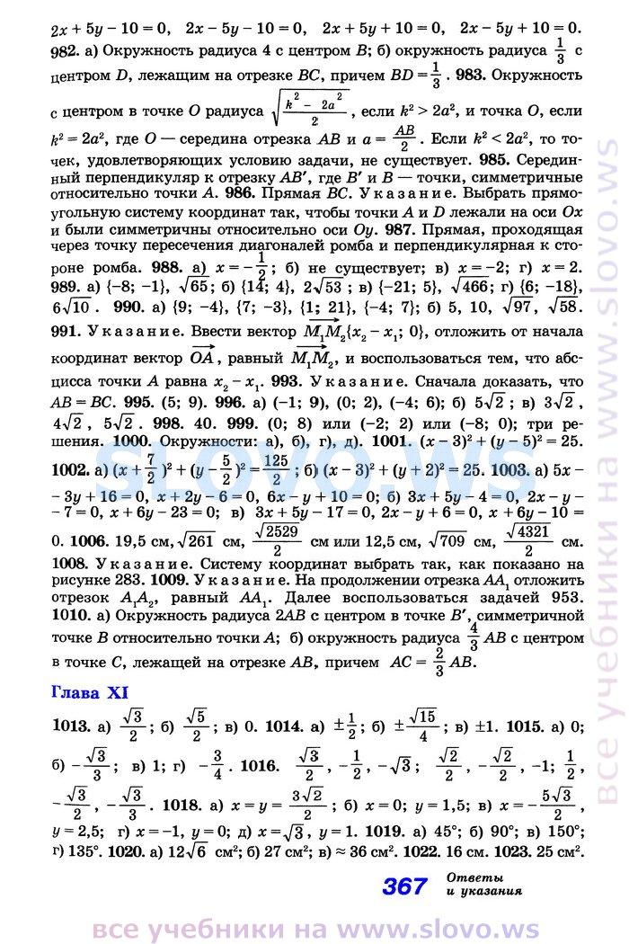 бевз алгебра 9 класс гдз учебник гдз