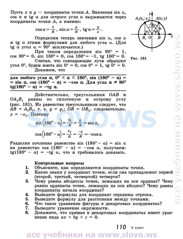 отзыв от соседей образец на казахском